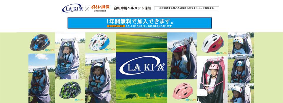 LAKIAの自転車用チャイルドシートレインカバー
